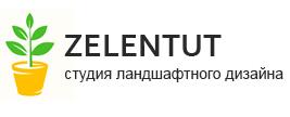 Zelentut-студия ландшафтного дизайна